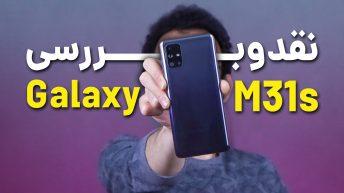 بررسی Galaxy M31s