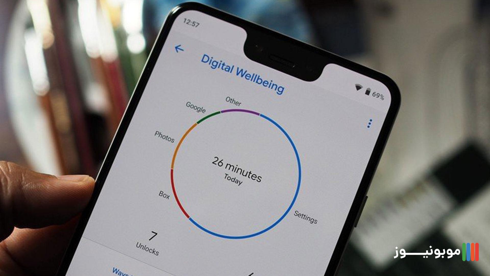 قابلیت نمایش مصرف روزانه از اپ های گوشی های ساموسنگ