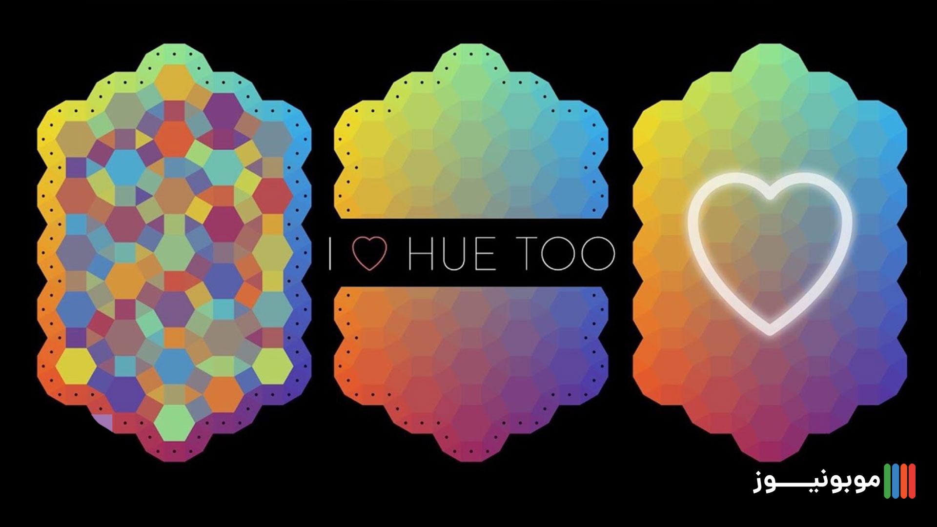 بازی معمایی I Love Hue Too