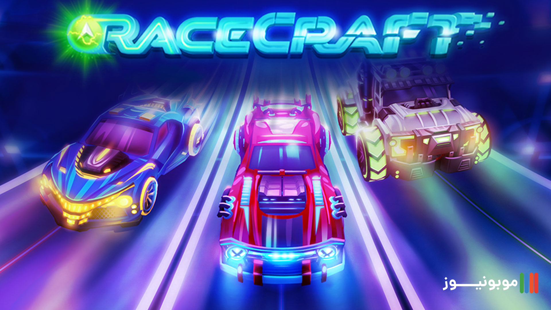 بازی موبایلی RaceCraft