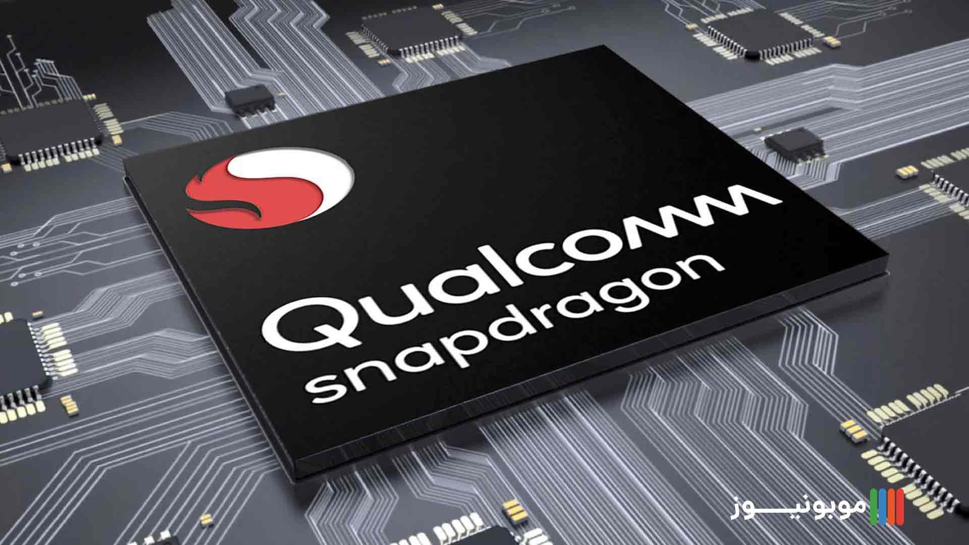 پردازنده snapdragon