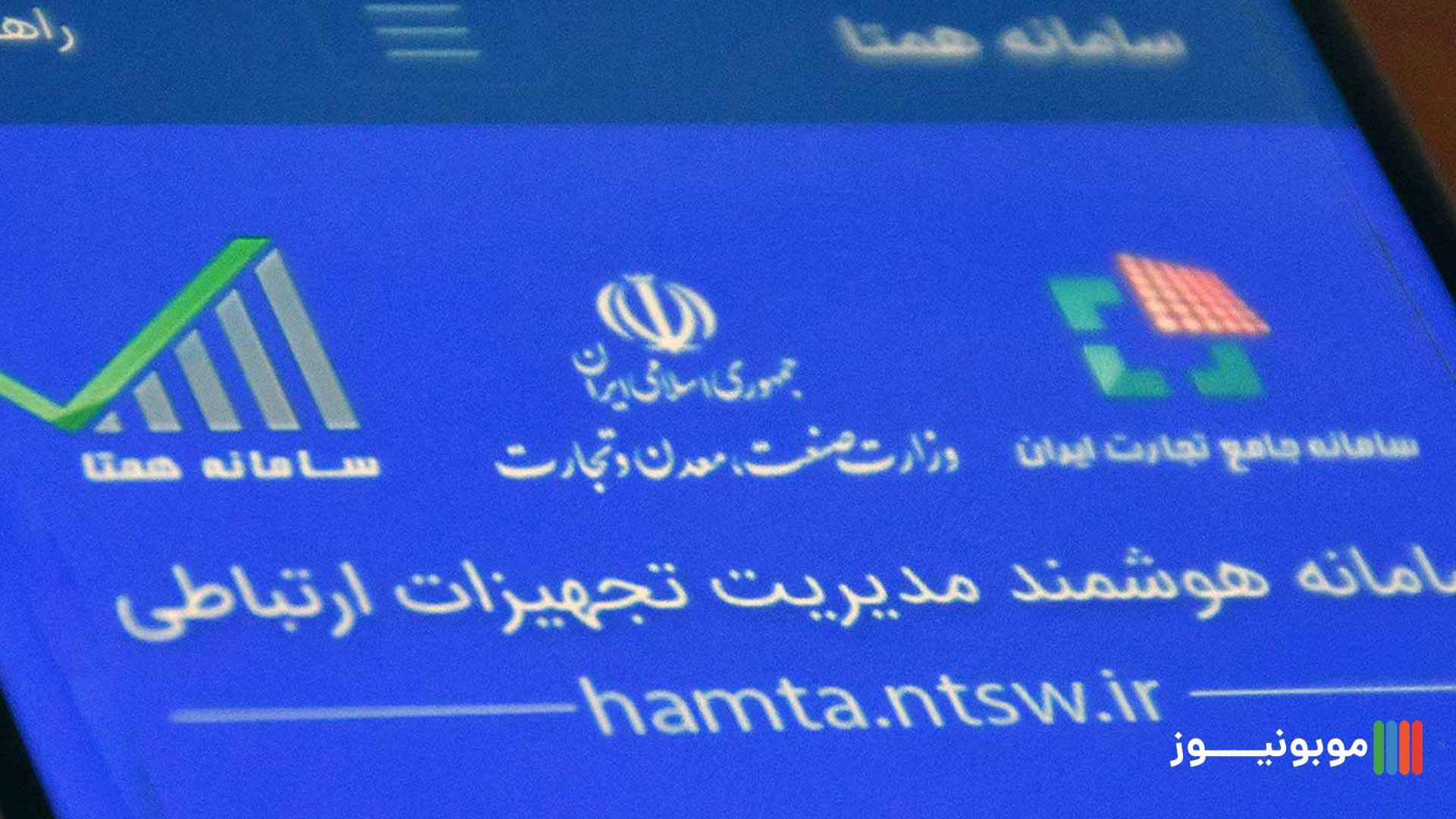 رجیستری تلفن همراه در ایران